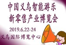 2019年义乌游乐设备展览会