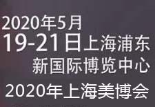 2020年上海美博会