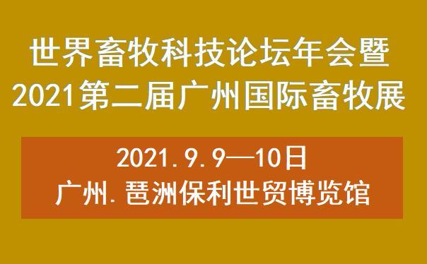 世界畜牧科技论坛年会暨2021第二届广州国际畜牧展