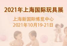 2021年上海国际玩具展