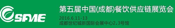 2016中国(成都)餐饮供应链展览会
