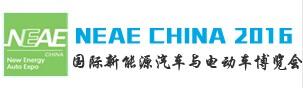 2016第三届中国(武汉)国际新能源汽车与电动车展览会