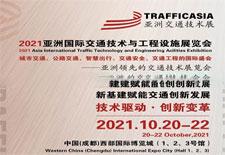 2021成都国际城市智能交通技术与交通管理展览会