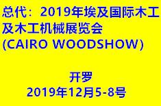 埃及国际木工及木工机械展览会(CAIRO WOODSHOW)