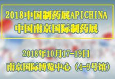 2018中国制药展APICHINA中国南京国际制药展