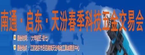 2020启东五金展
