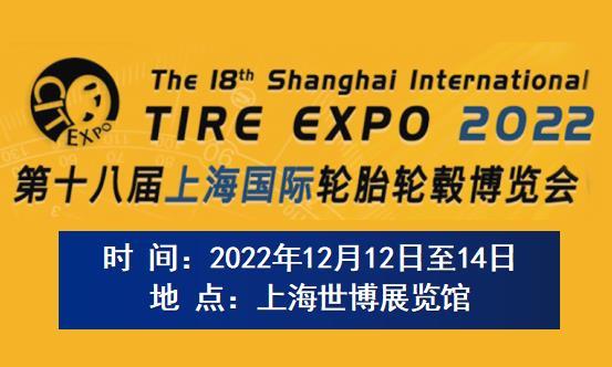 2021第十八届中国国际轮胎博览会