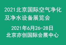 2021北京国际空气净化及净水设备展览会