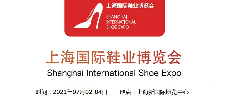 2021中国鞋博会