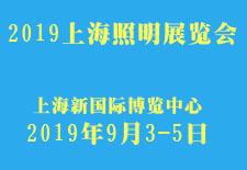 2019上海照明展览会