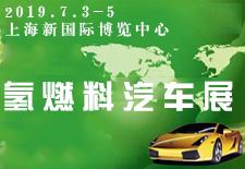 氢燃料汽车展