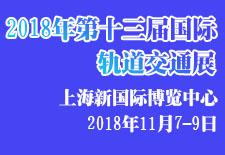 2018年第十三届国际轨道交通展