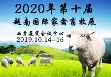 2020年第十届越南国际家禽畜牧展