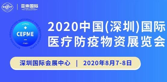 2020年中国(深圳)国际医疗防疫物资展览会