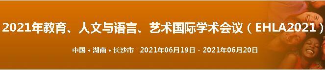 2021年教育、人文与语言、艺术国际学术会议(EHLA2021)
