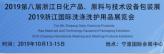 第八届浙江日化产品、原料与技术设备包装展&浙江国际洗涤洗护用品展览会