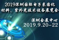 2019深圳国际电子束固化材料、紫外光技术设备展览会