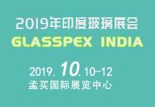 2019年印度玻璃展会GLASSPEX  INDIA