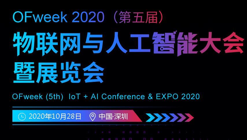OFweek2020(第五届)物联网与人工智能大会暨展览会
