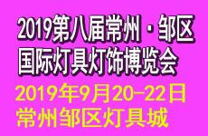 2019第八届常州·邹区国际灯具灯饰博览会