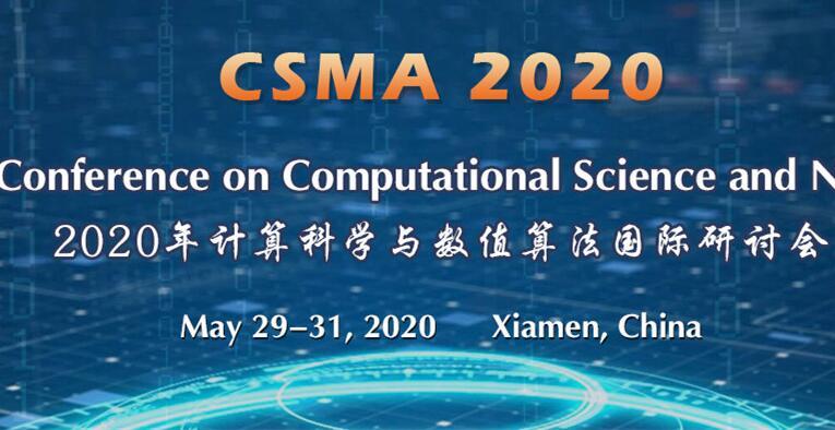 2020年计算科学与数值算法国际研讨会(CSMA 2020)