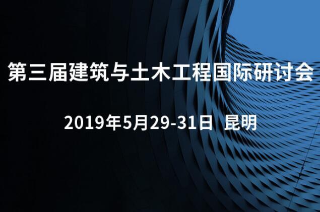 2019第三届建筑与土木工程国际研讨会
