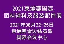 2021柬埔寨国际面料辅料及服装配件展