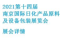 2021第十四届南京国际日化产品原料及设备包装展览会