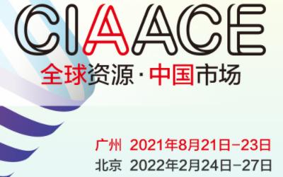 2021广州国际汽车用品、零配件及售后服务展览会