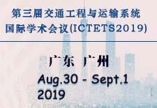 第三届交通工程与运输系统国际学术会议(ICTETS2019)