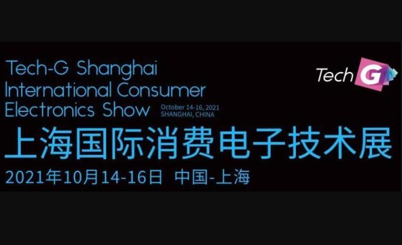 2021年上海国际消费电子技术展(Tech G)