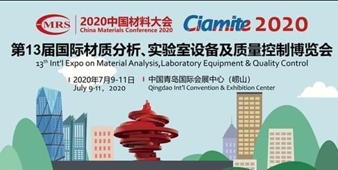 2020中国材料大会暨青岛国际质量控制、无损检测与测试测量展览会