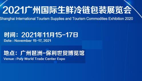 2021广州国际生鲜冷链包装展览会