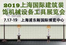 2019上海国际建筑装饰机械设备工具展览会