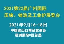 2021第22届广州国际压铸、铸造及工业炉展览会