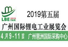 2019第五届广州国际锂电工业展览会