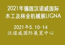 2021年德国汉诺威国际木工及林业机械展LIGNA
