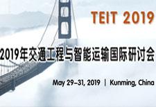 2019年交通工程与智能运输国际研讨会 (TEIT 2019)