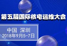 第五届国际核电运维大会