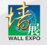 2017中国国际绿色建筑新型墙体材料及技术装备展览会