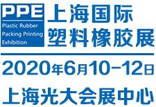 2020上海国际再生塑料展览会