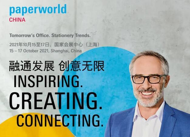 2021年10月中国国际文具及办公用品展