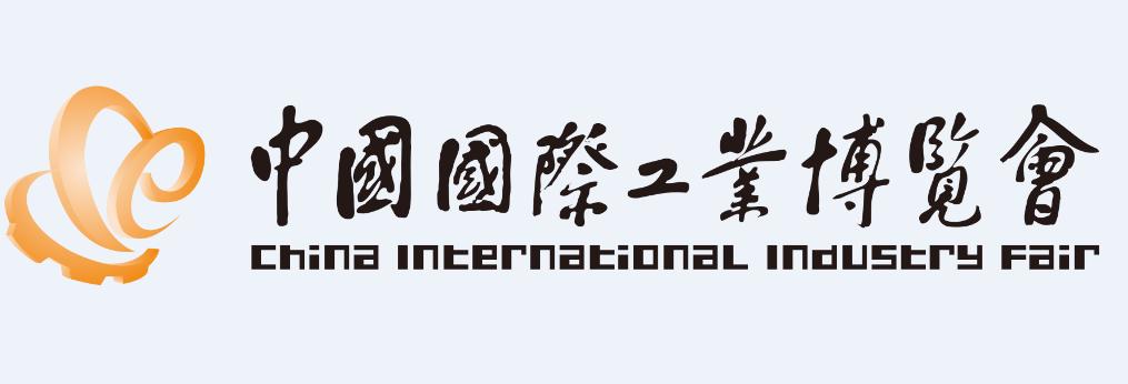 2016第18届中国国际工业博览会