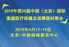 2019年第25届中国(北京)国际家庭医疗保健及按摩器材展会