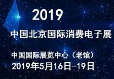 2019中国北京国际消费电子展