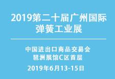 2019第二十届广州国际弹簧工业展