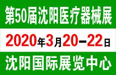 2020沈阳医疗器械展(第50届)