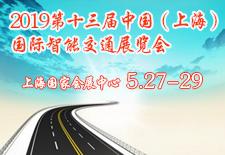 2019第十三届中国(上海)国际智能交通展览会