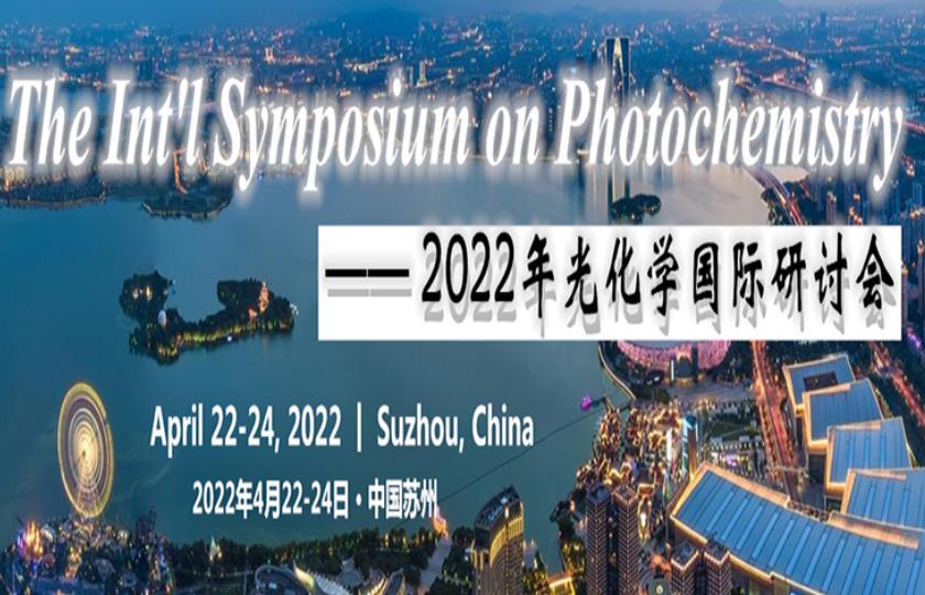 2022年光化学国际研讨会(ISP 2022)