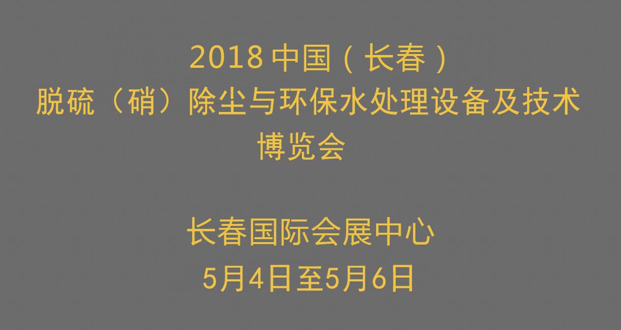 2018中国长春脱硫(硝)除尘与环保水处理设备及技术博览会
